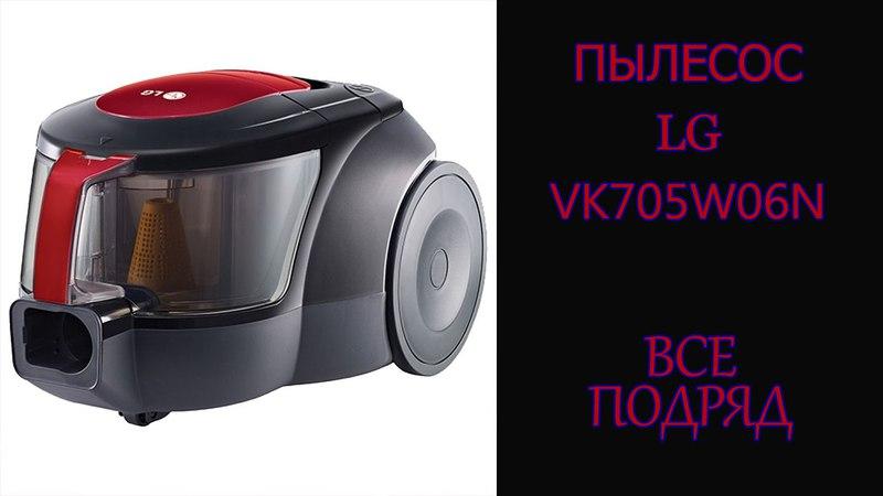 Пылесос LG VK705W06N