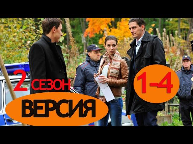 Криминальный детектив Фильм ВЕРСИЯ 2 СЕЗОН серии 1-4 Сериал о жизни и работе следо...