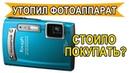 Olympus TG 320 отзыв стоит покупать данного рода подводные фотоаппараты