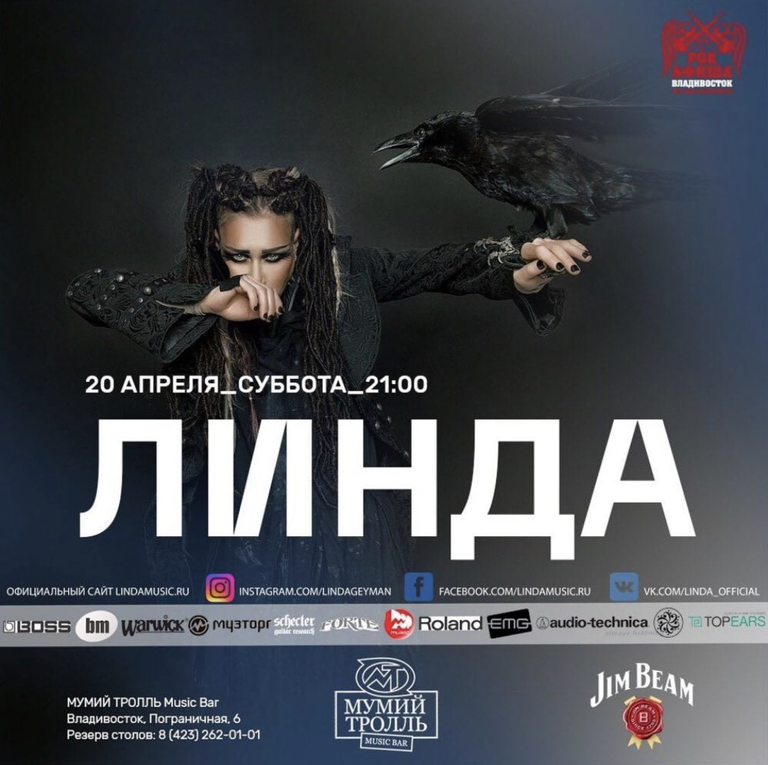 Афиша Владивосток ЛИНДА 20 апреля Мумий Тролль Music Bar