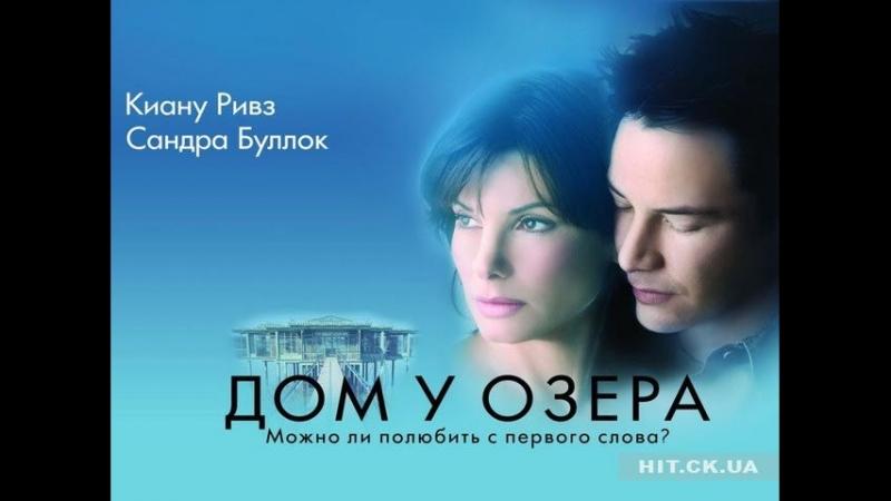 Дом у озера (2006). фэнтези, драма