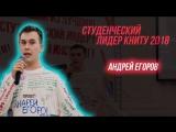 Андрей Егоров, Студенческий Лидер ИУИИУАИТ 2018