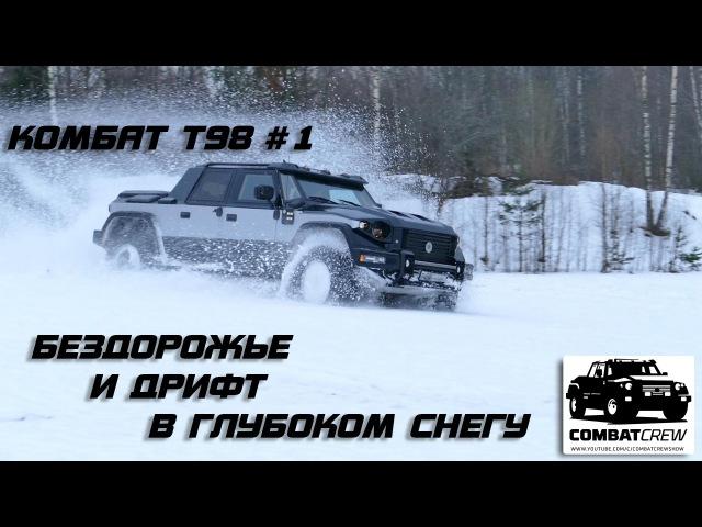 Комбат Т98 1 Бездорожье и Дрифт в глубоком снегу. Combat T98 offroad in deep snow!