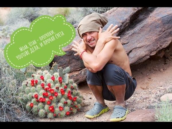 Moab, Utah - прогулки, youtube дела, и прочая суета ∞20.04.18