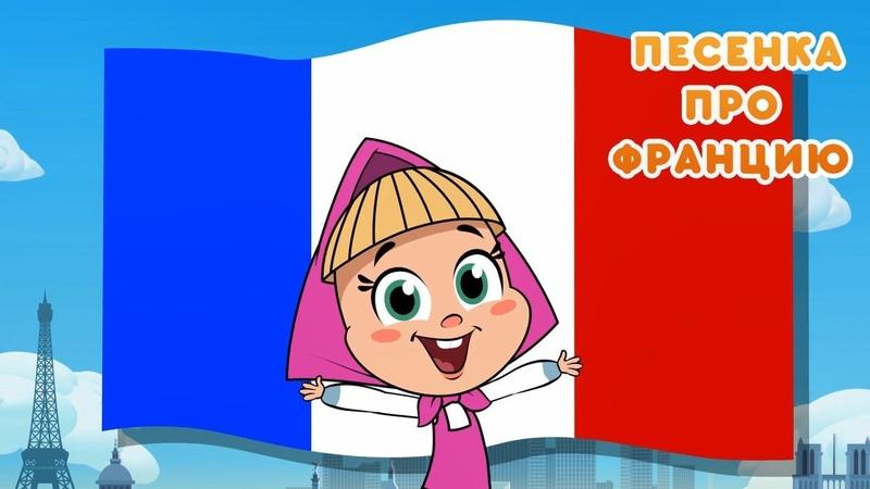 Маша и Медведь Песенка про Францию 🇫🇷 Последний писк моды Новая песня 🎶