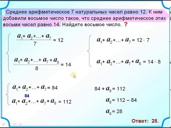 ЕГЭ БАЗА Среднее арифметическое