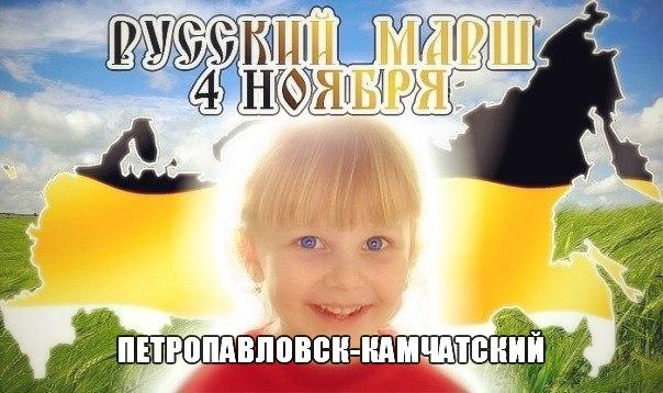 Русский Марш пройдёт на Камчатке!