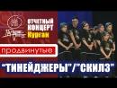 """Продвинутые группы """"Тинейджеры"""", """"Скилз"""""""