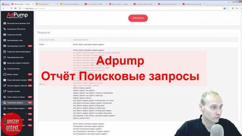 Сервис Adpump.ru: Отчёт Поисковые запросы