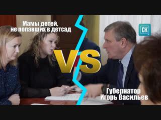 Мамы детей, не попавших в детсад VS Губернатор Игорь Васильев
