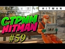 HITMAN SNIPER ASSASSIN HITMAN -Контракты - Стрим 59