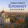 Новости Воронежа - Блокнот