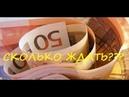 Ставка ТОТО на 31.08.2018Рубрика Тотализатор за 1$