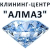 """Клининг Центр """"АЛМАЗ"""""""