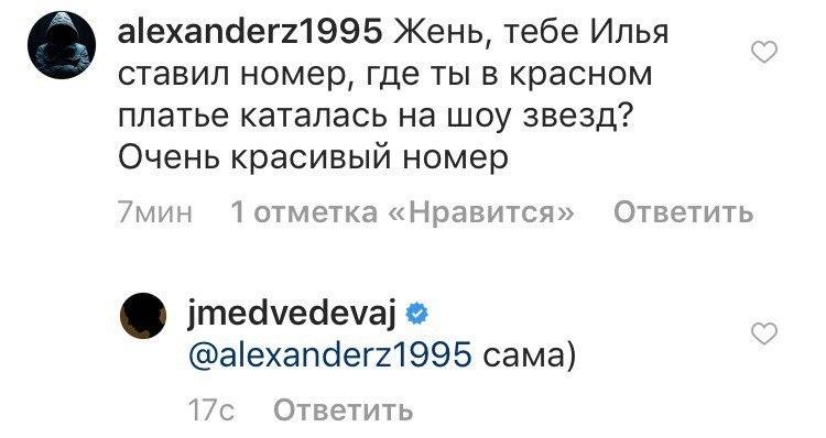 Евгения Медведева-5 - Страница 8 7KDDl6Pla6w