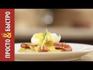 Яйцо Пашот с Белой Спаржей и Голландским Соусом || FOOD TV Простой и Быстрый Рецепт