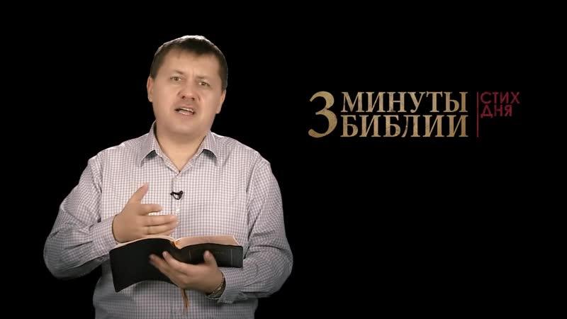 3 минуты Библии. Стих дня (14 декабря Марка 7_13)