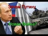 Кавказский Крым и Кавказская весна, Путин готовит нас к Большой войне