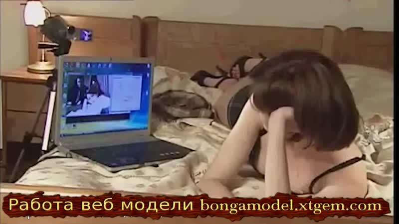 работа веб модели Регистрация на Bongacams для девушек доход от 1000 $ (1)