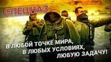 Спецназ. Песня про спецназ. Российский спецназ ГРУ, спецназ ФСБ, отряд Витязи