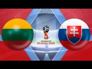 Литва 1:2 Словакия | Чемпионат Мира 2018 | Отборочный турнир | Обзор матча
