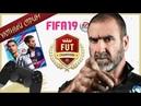 FIFA 19 ULTIMATE TEAM ★ УЮТНЫЙ СТРИМ ★ DIVISION RIVALS ★ FUT CHAMPIONS