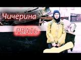 Чичерина - Рвать  Клип песня про Донбасс