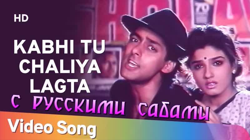 Kabhi Tu Chaliya Lagta Hai ¦ Patthar Ke Phool (1991) ¦ Salman Khan ¦ Raveena Tandon (рус.суб.)