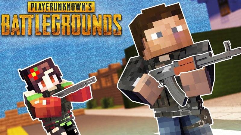 ОСТАТЬСЯ В ЖИВЫХ - Minecraft PUBG (BATTLE ROYALE) | PLAYERUNKNOWN'S BATTLEGROUNDS