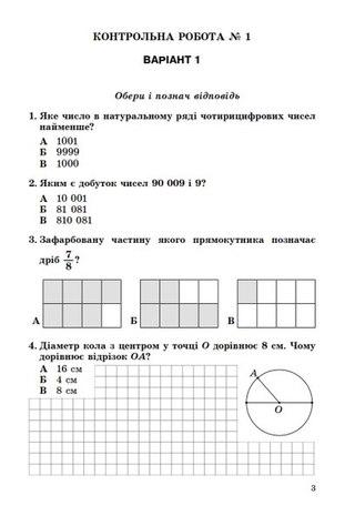 Решебник к русскому языку 4 Класс С.в Иванов