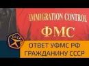 Как правильно написать запрос в УФМС ГУВМ МВД РФ, чтобы подтвердить гражданств ...