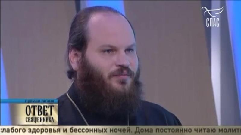 2018.09.18. ОТВЕТ СВЯЩЕННИКА. ИЕРЕЙ ПАВЕЛ ОСТРОВСКИЙ.
