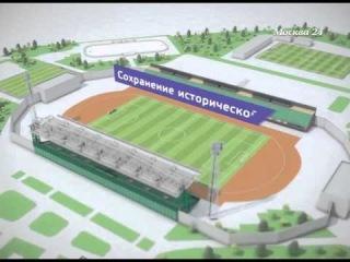 Стадион имени Эдуарда Стрельцова ждет реконструкция (Москва 24)