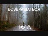 ПАVЕЛ - Возвращаться | Красивая музыка, глубокий текст, проникновенный вокал и рэп!