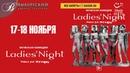 Kassir - Спектакль Ladies Night. Только для женщин 17 И 18 ноября ДК Выборгский