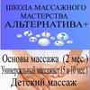 """КУРСЫ МАССАЖА """"АЛЬТЕРНАТИВА+"""""""