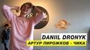 Артур Пирожков Чика Choreography by Daniil Dronik Dance Studio