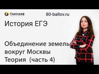 История ЕГЭ 2019. Объединение земель вокруг Москвы. Теория Часть 4