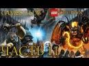 Прохождение игры Lego The Lord of the Rings часть 11