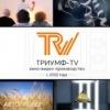 Триумф-TV
