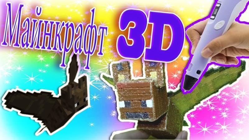 3D ЛЕТУЧАЯ МЫШЬ МАЙНКРАФТ👍! РИСУЮ 3D РУЧКОЙ |😀 3D PEN MINECRAFT BAT DIY