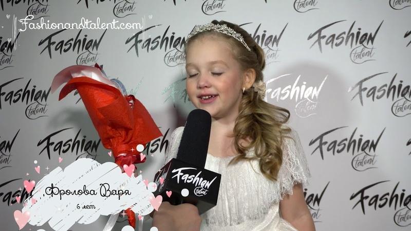 1vice mini miss Фролова Варя(интервью)Fashiontalent