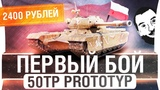 ПЕРВЫЙ БОЙ с 50TP prototyp - Прем танк Польши