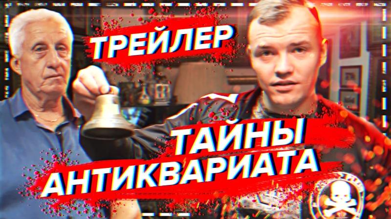 Трейлер Тайны антиквариата Старые вещи которые стоят пол миллиона рублей и лежат у тебя дома