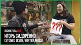 ИГОРЬ СИДОРЕНКО (Stoned Jesus, Winter Mass). О музыкантах в тюрьме и Филе Коллинзе