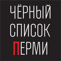 Строительная компания матрикс Ижевск черный список вектор-плюс.строительная компания