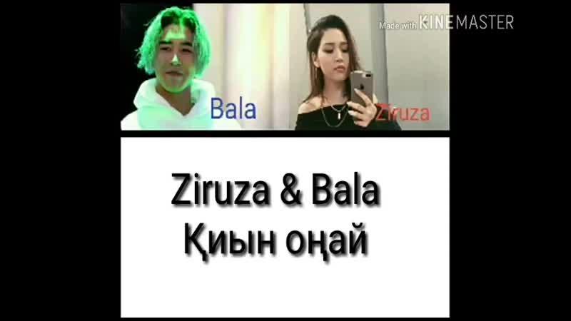 Зируза и Бала киын онай текст