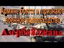 Армяне боятся и признают военное превосходство Азербайджана
