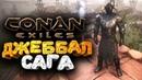 🔥 НАДРАЛ ЗАД ОБОРОТНЮ ➢ conan exiles ( конан экзайл ) сезон 2 серия 6