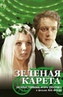 Зеленая карета (1967): Всё о фильме на ivi